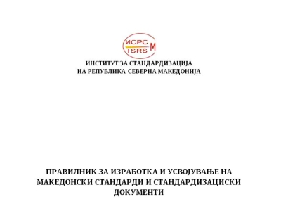 ИСРСМ внатрешни правила за стандардизација  и останати ИСРСМ акти