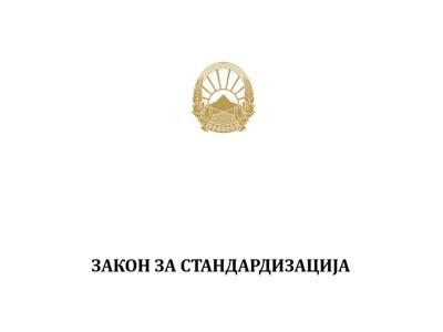 Одлука за основање, Закон за стандардизација и Статут на ИСРСМ