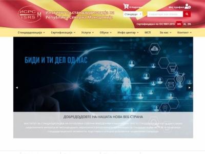 Новата веб страна на Институт за стандардизација на Република Северна Македонија (ИСРСМ).